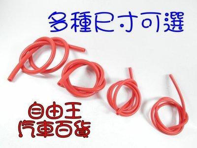 自由王』內徑6mm $48元 30cm 耐高溫 紅色真空管/矽膠管