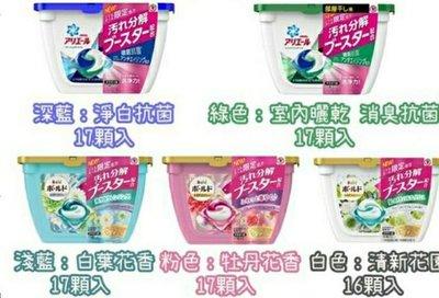 2020新板日本P&G寶僑BOLD BALL 3D立體洗衣球 洗衣凝膠球  洗衣球膠囊  盒裝 抗菌、淨白 一盒17颗白色16颗