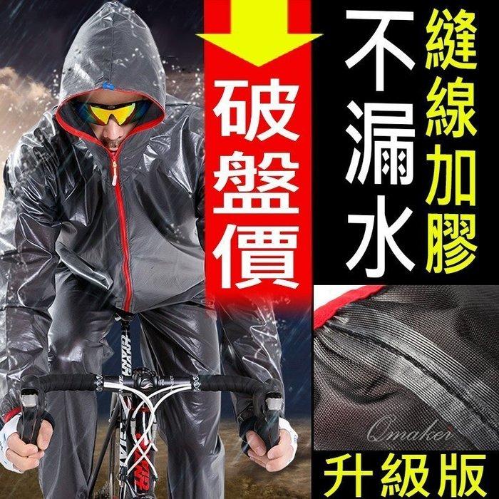 Qmaker 縫線壓膠 厚膠加強 自行車雨衣雨褲 防風雨衣 腳踏車雨衣 兩件式升級雨衣
