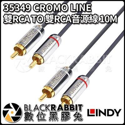 數位黑膠兔【 LINDY 林帝 35349 CROMO LINE 雙RCA TO 雙RCA 音源線 10M 】