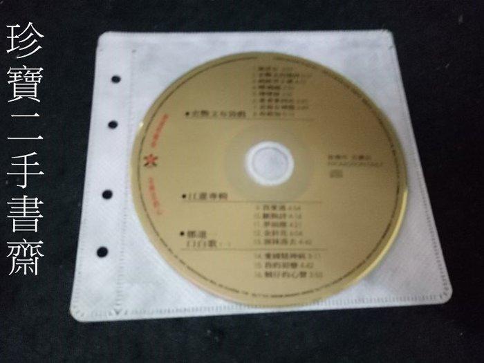【珍寶二手書齋CD2】史艷文布袋戲 江蕙專輯 鄭進一口白歌 大信唱片宣傳片 裸片 已測試正常