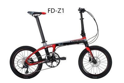 小哲居 源自義大利 COSMOS FD-Z1 全碳纖維小折 20吋9速油壓碟煞 僅重10公斤 折疊車