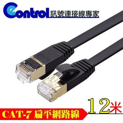 【易控王】12米CAT7 CAT.7扁平網路線RJ45網路線 純銅線材鍍金頭 扁線 ADSL高速網路線(30-617)