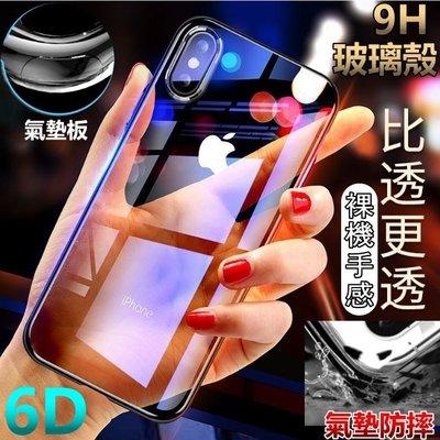 氣囊加強 一體玻璃殼 iPhonexs iPhone xs x ixs iPhonex玻璃手機殼 防摔殼 防爆殼 空壓殼