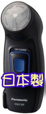 日本原裝進口 ► 國際牌單刀電鬍刀 ES-6510