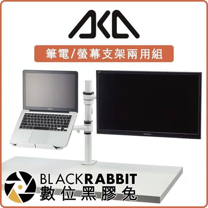 數位黑膠兔【 AKA 筆電 螢幕支架兩用組 KF-1661-AM-WT 】 筆電支架 筆電桌架 螢幕架 立架 電腦螢幕架