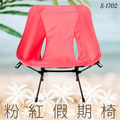 【露營趣】OWL CAMP經典椅 S-1702 粉紅假期 露營椅 摺疊椅 收納椅 沙灘椅 輕巧 旅行 鋁合金 機能布
