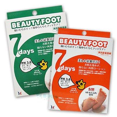 Beauty foot 神奇去厚角質足膜 女用 / 男用 升級版ph3.6 兩款供選【美麗密碼】自取 面交