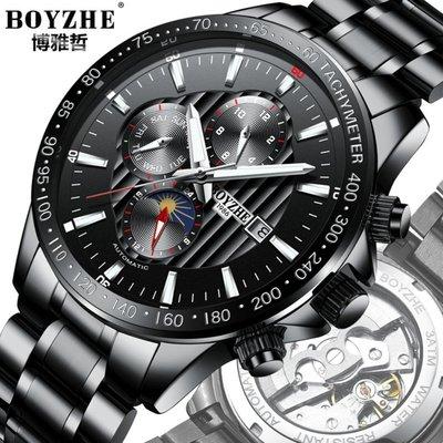 【潮裡潮氣】BOYZHE博雅哲全自動機械表鋼錶帶時尚鏤空腕錶男士手錶WL007
