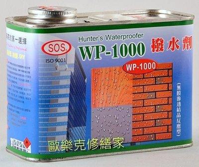 【歐樂克修繕家】WP-1000  WP1000 撥水劑 潑水劑 防水劑 無色無膜