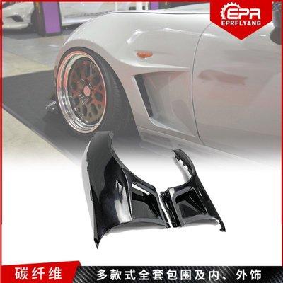 臺灣改裝 Miata馬自達Mazda MX5 ND RC RF小眼改裝前葉子板改款Garage Vary