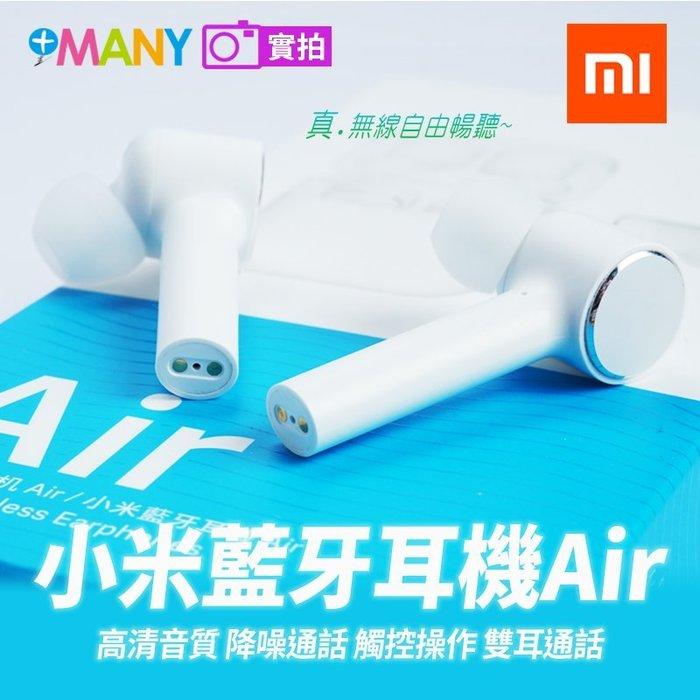 小米藍芽耳機AIR 小米Airdots 雙耳藍牙耳機 迷你耳機 小米藍芽耳機 小米mini 運動耳機 AIR升級版