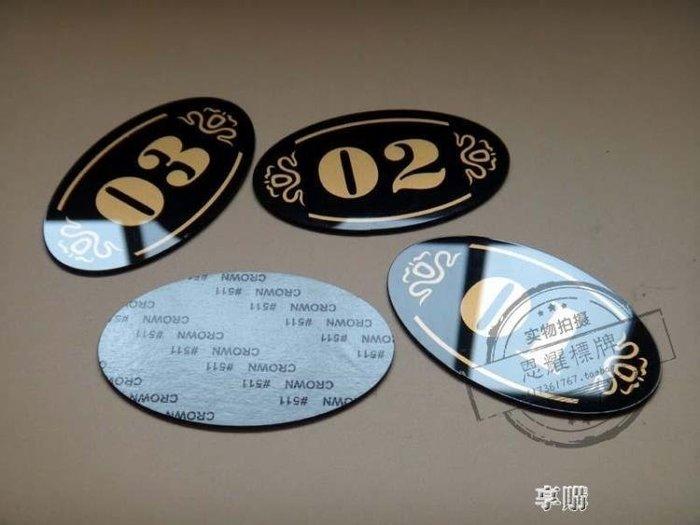 壓克力衣櫃號碼牌桌號數字貼餐桌座位號網吧機位牌號碼標識標牌貼【古月醬子館