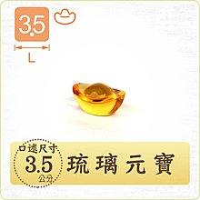 【唐楓藝品元寶】3.5公分琉璃元寶