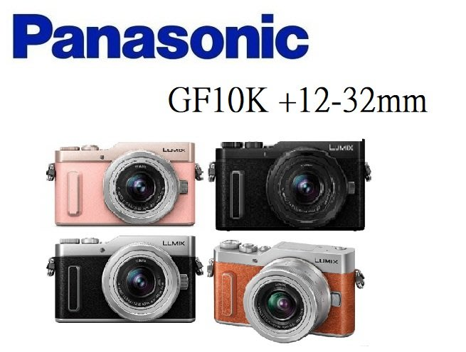 名揚數位 Panasonic Lumix GF10 +12-32mm 公司貨 九月份前登錄送原電+32G記憶卡