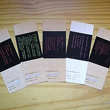 多功能書籤.EQ卡.愛情卡.解壓卡.勵志卡(2)