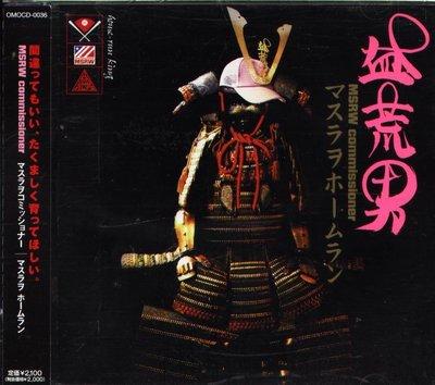 八八 - Masurawo commissioner マスラヲコミッショナー - マスラヲホームラン - 日版 CD