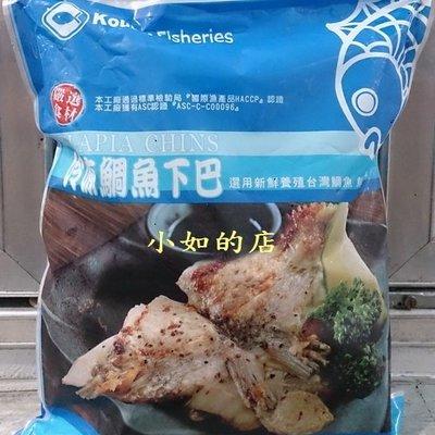【小如的店】COSTCO好市多代購~KOUHU 冷凍鯛魚下巴(每袋2kg)選用台灣養殖鯛魚@低溫運1-3包 150元*