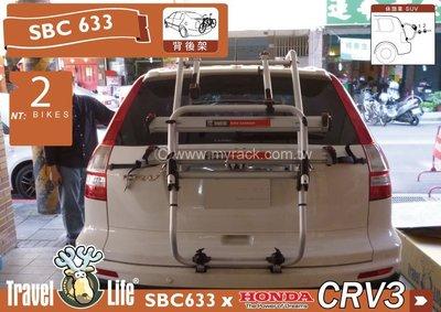 ∥MyRack∥TravelLife HONDA CRV3 代專用 2台式 SBC633 滑槽攜車架 自行車架 背後架∥YAKIMA thule bnb