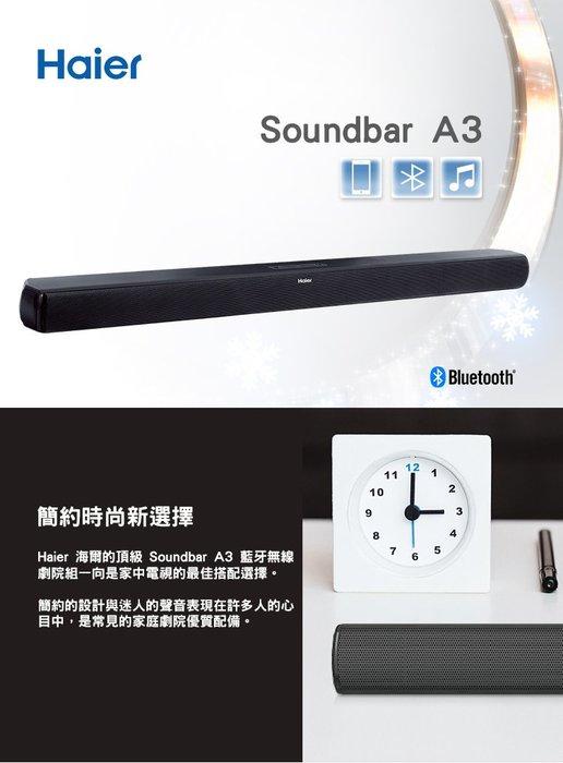 ☆台南PQS☆Haier A3 無線藍牙 2.1ch Soundbar 60W超大輸出功率 藍芽 AUX IN 喇叭