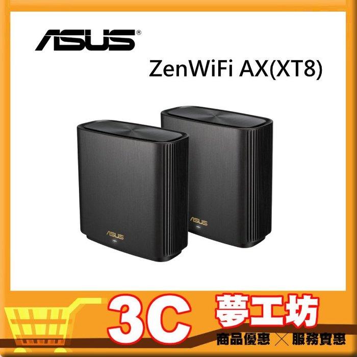 【公司貨】華碩 ASUS ZenWiFi AX(XT8) AX6600 三頻全屋網狀系統 路由器 (兩入組)