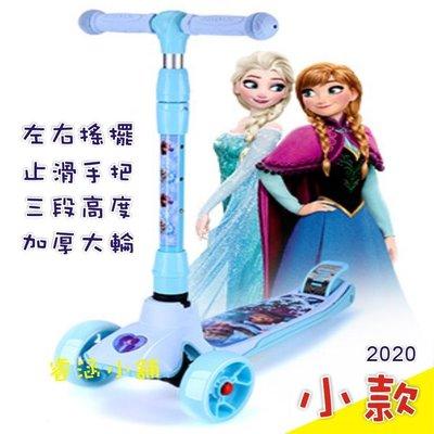 【現貨-小款艾莎】正品 冰雪奇緣 四輪滑板車 四輪 折疊 三段 Disney Frozen 艾莎 調整 生日禮物 兒童