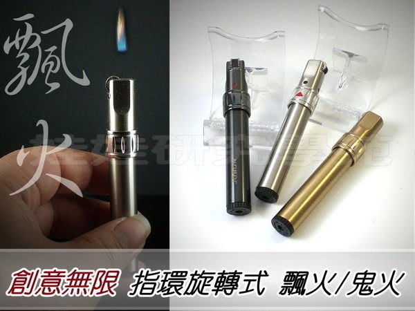 ㊣娃娃研究學苑㊣ 中邦638旋轉開關 鬼火 飄火 打火機(C012)