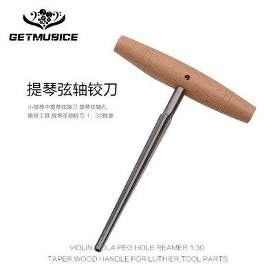 可樂屋 小提琴中提琴弦軸刀 提琴弦軸孔維修工具 提琴弦軸鉸刀 1:30錐度