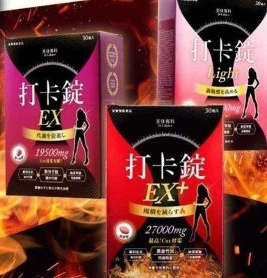 【幸せな購入】2件免運 美体專科 打卡錠EX+ EX Light 每盒30顆 丫頭 詹子晴代言 現貨bncv