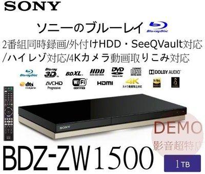 ㊑DEMO影音超特店㍿日本SONY BDZ-ZW 1500 BS 藍光錄放影機 1TB 2番組同時録画 BD播放機