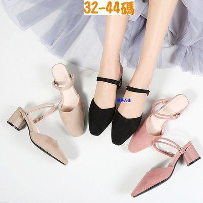 ☆╮弄裏人佳 大尺碼女鞋店~32-44 韓版 氣質百搭 兩穿 淺口 小圓頭 粗跟 單鞋 涼鞋 森女鞋 XM384 三色