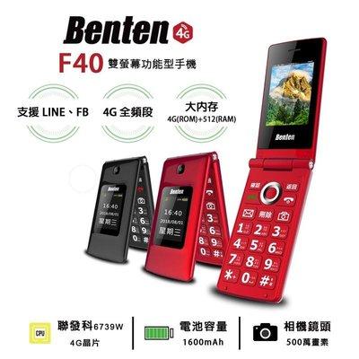 (台中手機GO) Benten F40 摺疊機/4G 可LINE FB/大字體 老人機