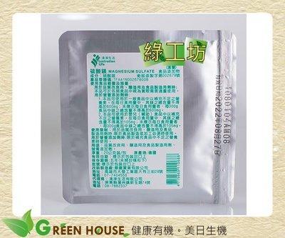 [綠工坊]     清淨生活  瀉鹽  食品級 硫酸鎂  食品添加或泡澡  20g/包   德國進口 新包裝