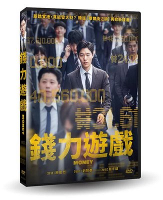 [DVD] - 錢力遊戲 Money ( 車庫正版) - 預計7/26發行