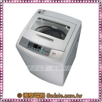 台灣三洋 單槽洗衣機【ASW-125MTB】【德泰電器】