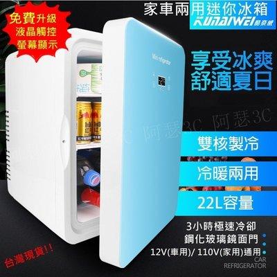 【阿瑟3C】新品到貨 升級液晶觸控版 110V台灣專用  車家兩用冰箱  雙核心製冷/保溫大容量22L 宿舍小冰箱