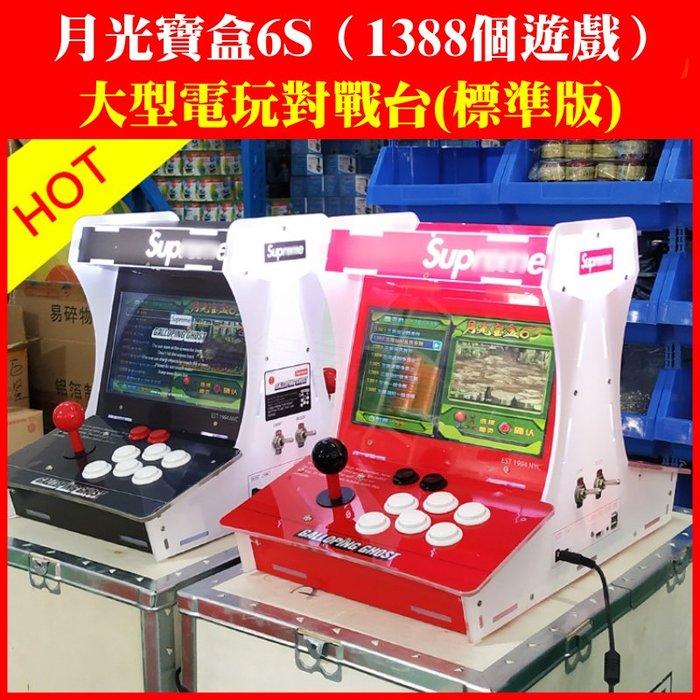 【台灣現貨】月光寶盒6S大型電玩對戰台 標準版(1388個遊戲、普通搖桿、寶聯按鈕)# SUPREME 潘多拉盒