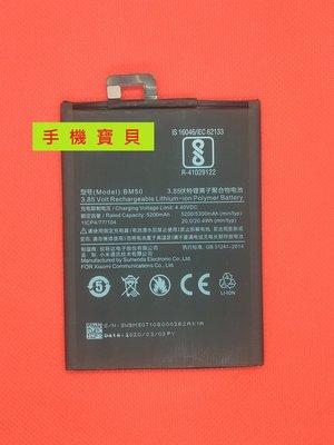 【手機寶貝】小米 MAX2 內置電池 小米 max 2 電池 BM50 電池