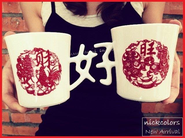 尼克卡樂斯家居精品~[財好旺]好字創意陶瓷對杯組 馬克對杯 尾牙禮母親節禮物父親節禮物孝親禮新年禮品 過年禮物