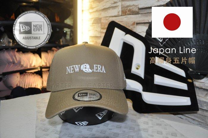 New Era Japan NE Khaki 5Panel Adjustable 卡其色NE高帽身五片棒球帽