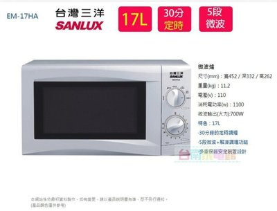 SANLUX 三洋 微波爐【EM-17HA】5段式微波~解凍調理功能~