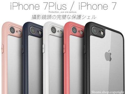 【PH634】全包覆 iPhone 7 8 6S Plus 5S SE 手機殼 保護套 保護殼 邊框 透明殼 非 空壓殼