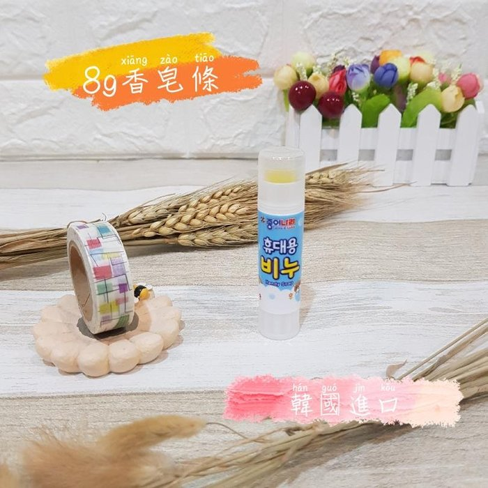 韓國 JONG IE NARA 便攜式洗手香皂棒 8g 香皂棒 肥皂棒 洗手棒 單支