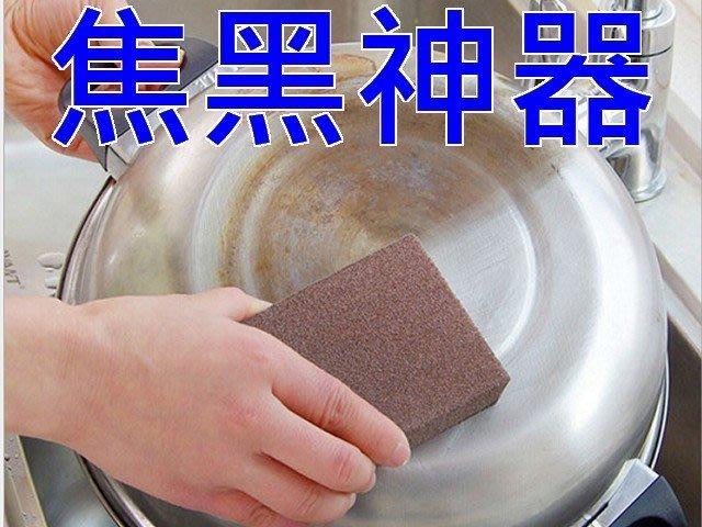 廚房大師-焦黑神器 金剛砂 神奇魔力擦 菜瓜布 鍋刷 鋼刷 海綿刷 洗碗布 不輸 3M菜瓜布 百利菜瓜布  材質:海綿+