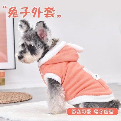 紅紅寵物小型犬可愛兔子毛絨外套2021年秋冬季保暖棉衣狗狗二腳衣