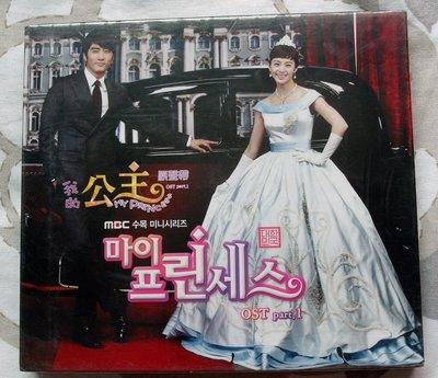 ◎2011全新CD+DVD未拆!韓劇-我的公主Part 1-電視原聲帶-宋承憲、金泰希.BEAST.4MINUTE嘉允