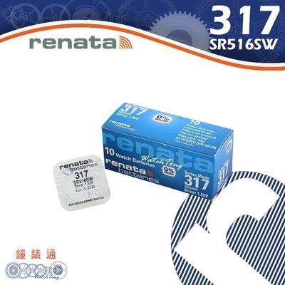 【鐘錶通】RENATA - 317(SR516SW)1.55V/單顆 / Swatch專用電池├鈕扣電池/手錶電池┤
