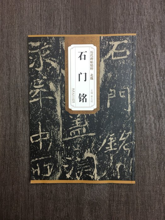 正大筆莊~『66 北魏 石門銘』 歷代碑帖精粹系列 安徽美術出版社 (580066)