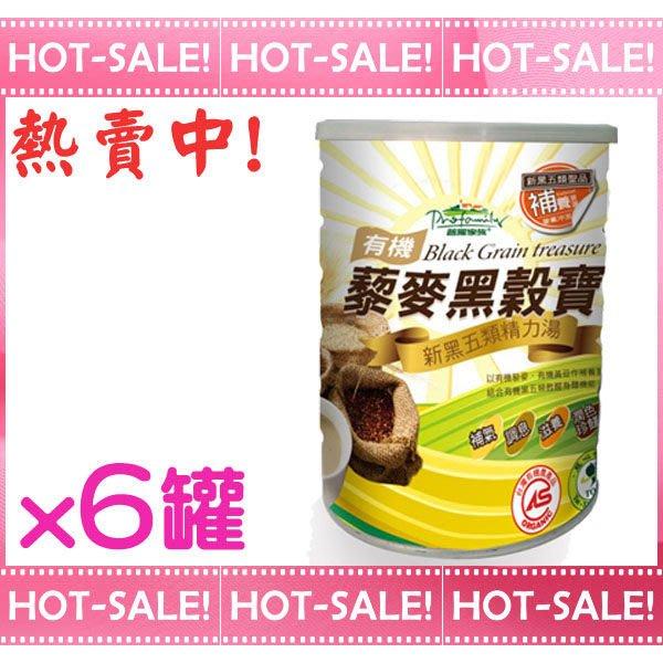 《現貨立即購+金球乳酸菌粉》PRO-BIO 普羅拜爾 有機藜麥黑穀寶 一箱六罐組*800g (加贈精美提袋)