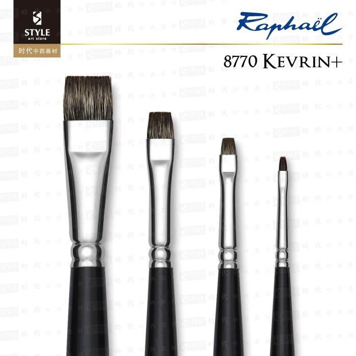 【時代中西畫材】法國RAPHAEL拉菲爾 Kevrin+ 8770 仿獾毛短平筆  油畫&壓克力 #4